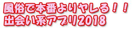 宮城(仙台)の風俗で本番よりおすすめ!出会い系サイトで素人とSEXできた口コミ・体験談